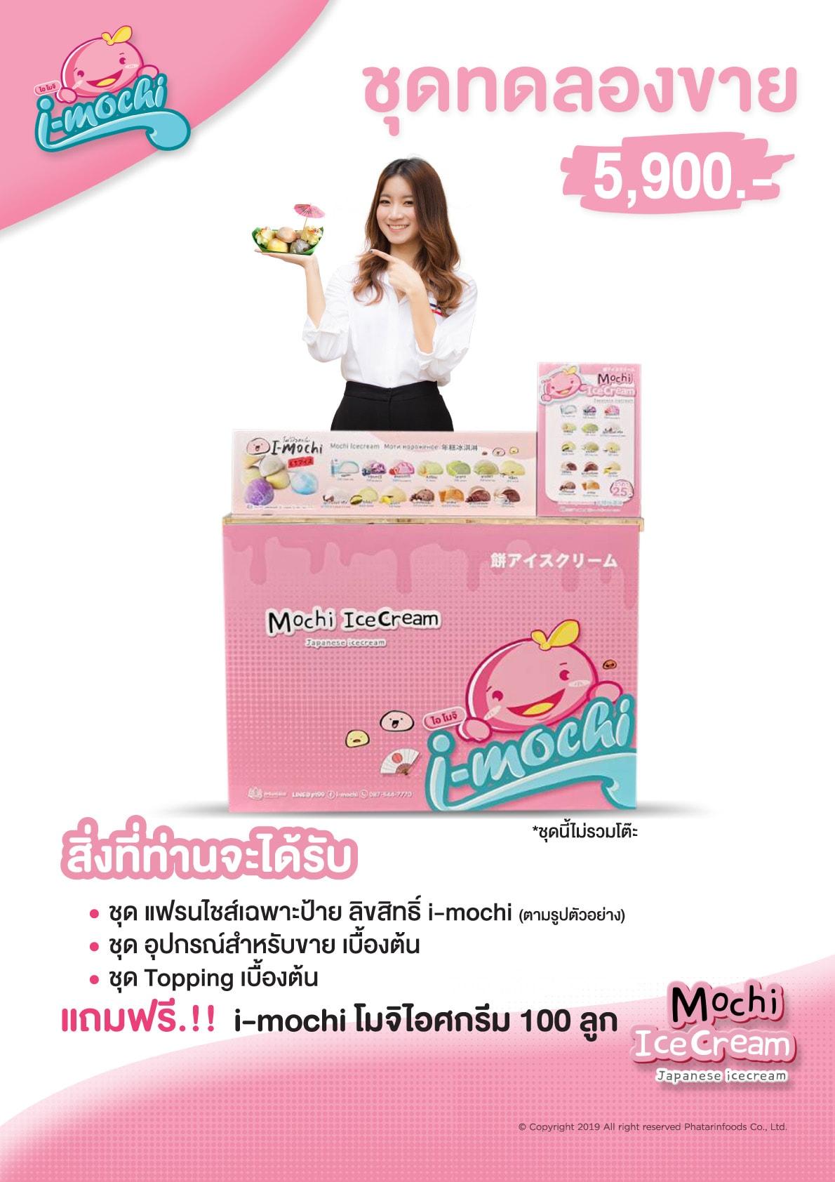 i-Mochi โมจิไอศกรีม 20